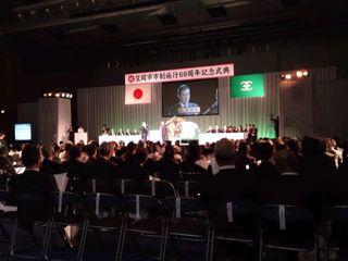 120401笠岡市【市制施行60周年】記念式典⑤.jpg