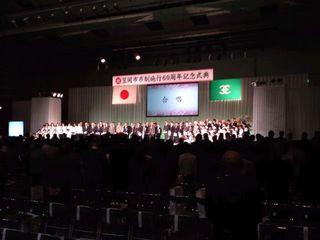 120401笠岡市【市制施行60周年】記念式典⑥.jpg