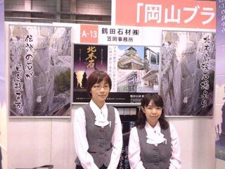 130911ビジネス交流会①.jpg