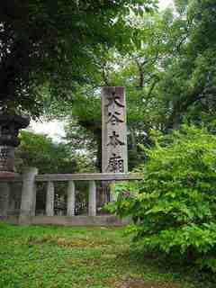 ⑤大谷本廟2.jpg