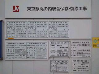 111015東京駅丸の内駅舎②.jpg